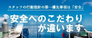 石垣島ジーフリーの安全対策