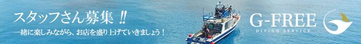 石垣島ダイビングスタッフ求人情報